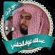 عواد الجهني قرأن كاملا بدون نت by القرآن الكريم بدون أنترنت بجودة ممتازة