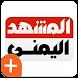 المشهد اليمني - اخبار اليمن by EP-Yemen