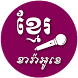 Khmer Karaoke - Khmer Music by Khmer Origin