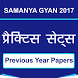 BPSC GK - Previous Papers & Practice Sets by UV Technosoft