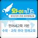 와이키즈 by 김대진