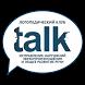 Логоклуб TALK by Ahsaan_ykt