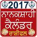 NanakShahi Calendar 2017 by Calendar Craft