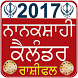 NanakShahi Calendar 2017 by CalendarCraft