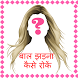 Hair fall control tips Hindi by Applified Apps