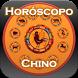 Horóscopo Chino 2017 by FSDapps
