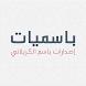 باسميات - باسم الكربلائي by OnAppz