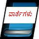 Kannada Breaking News by Prof M Basanna