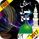 Islamic General Knowledge Urdu by rizApps