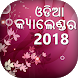 Odia (Oriya) Calendar 2017 by Photo Video Art