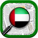 News United Arab Emirates by Bloquear Aplicaciones