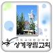 상계광림교회 by cCloud TV