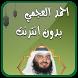 احمد العجمي قران كامل بدون نت by BZ apps