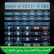 الالة الحاسبة العلمية by karim design