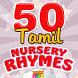 50 Tamil Nursery Rhymes by WowKidz