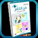 كتاب فن الكلام - كامل بدون نت by SupDroider