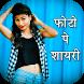Photo Par Shayari Likhe - फोटो पर शायरी लिखें by Creative photo art