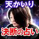 【占い師 天かいり】決断占い by Rensa co. ltd.