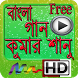 Bangla Gan Kumar Sanu by euro.bd.apps
