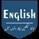 Spoken English by harnet-app