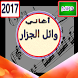 أغاني وائل جسار mp3 by sammi mortabit