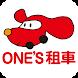 日本最便宜「One's Rentacar」 by 株式会社ワンズネットワーク