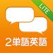 デイビッド・セインの2単語英語でGO! Lite 無料英会話