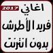 اغاني فريد الأطرش 2017 by simodevo