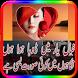 Love urdu Poetry (Muhabbat Bhri Shayri) by Andriod4Society