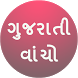 Read Gujarati by Wizitech