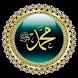 فوائد الصلاة على النبي صلى الله عليه وسلم