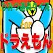 ひみつ道具クイズ for ドラえもん by kanamono38