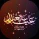 صور تهاني عيد مبارك سعيد 2017 by Don.Apps