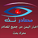 اخبار اليمن - مصادرنت by مصادرنت
