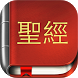 Chinese Bible NCV by MrRocco
