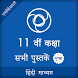 NCERT 11th CLASS BOOKS IN HINDI by Mobilityappz