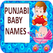 Punjabi Baby Names by Urva Apps