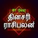 Daily Rasi Palan in Tamil 2017 (தினசரி ராசிபலன்) by Smize