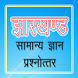 Jharkhand GK झारखंड GK by Sunits Edu Lab