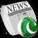 Pakistan News پاکستان by News Now
