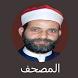 القران الكريم بدون انترنت حسن محمد صالح