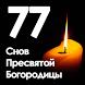 77 Снов Пресвятой Богородицы