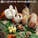 Iyarkai Vaithiyam-Tamil by GowthamanK
