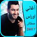 اغاني اوراس ستار 2017 by devhaloui