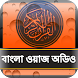 Bangla Waz Audio by Kushiara Apps
