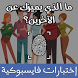 ماالذي يميزك عن الأخرين - إختبارات فايسبوكية by fbquizz.pro
