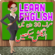Learn English in 7 Days by Rasant Solutions