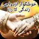 Khusgawar Azdawaji Zindagi by World Islamic Apps