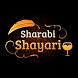 Sharabi Shayari Hindi Images शराबी दर्द भरी शायरी by Lithium Development