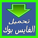 Download video from facebook by jaadou-publish.apps